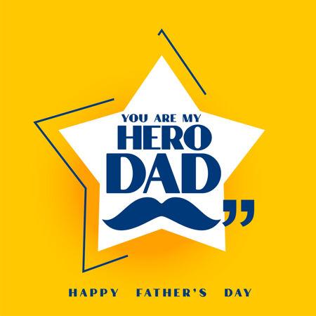 父亲节快乐黄星贺卡设计