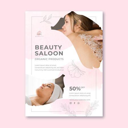美容院海报模板