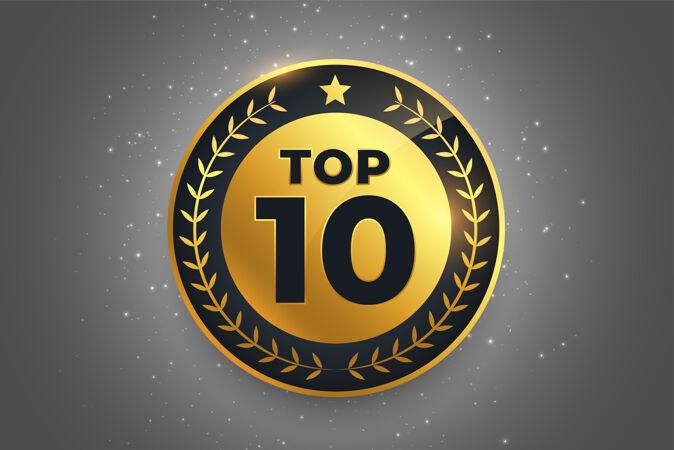 十大最佳奖项标签金徽章符号设计