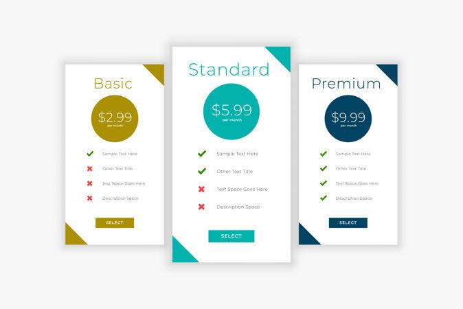 网站定价表模板设计