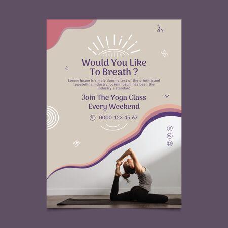 瑜伽课海报模板