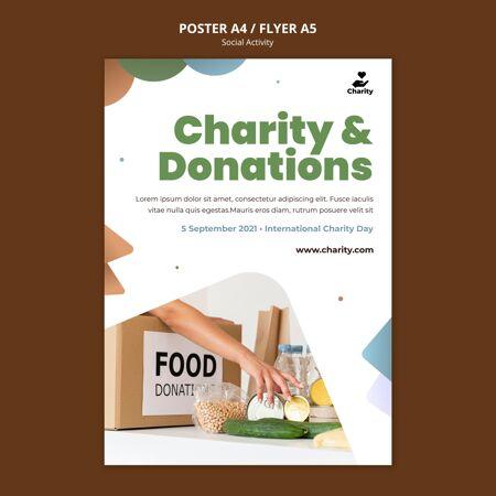 慈善活动海报模板