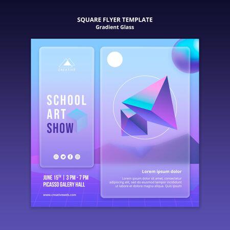 学校艺术展方形传单模板