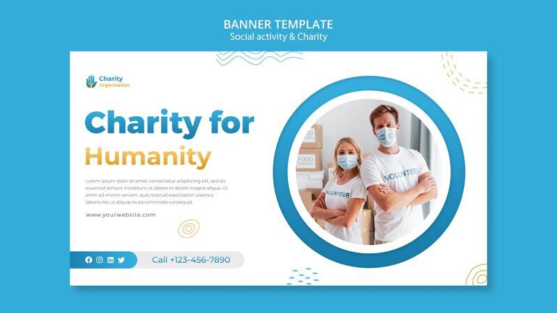 慈善活动横幅模板