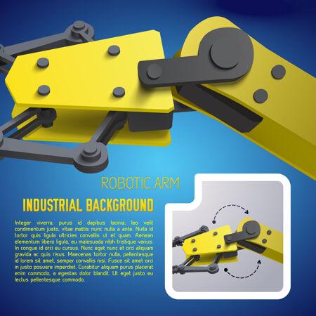 三维现实黄色机器人手臂与工业背景描述和机器人手臂的细节