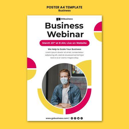 商业网络研讨会海报模板