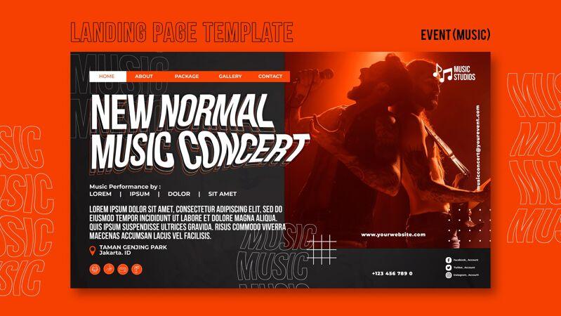新的普通音乐音乐会登录页