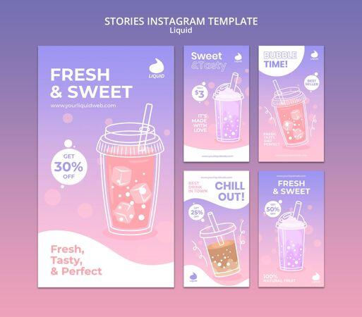 液体instagram故事模板