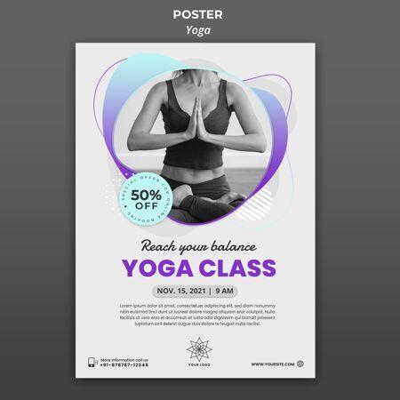 瑜伽课的垂直海报