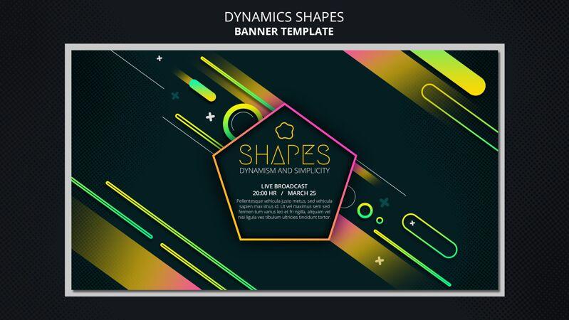 横幅模板与动态几何霓虹灯形状