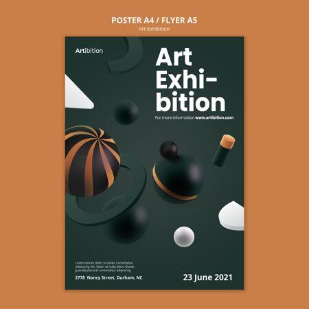 几何图形艺术展海报模板